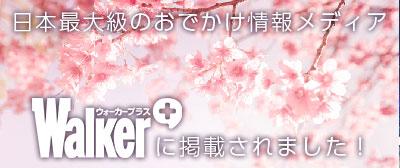 日本最大級のおでかけ情報メディア「Waker+(ウォーカープラス)」に掲載されました!